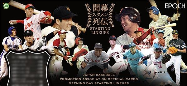 日本プロ野球OBクラブ オフィシャルカード 開幕スタメン列伝[エポック]《在庫切れ》