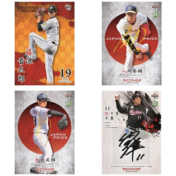 BBM ベースボールカード2017 ICONS -JAPAN PRIDE-[ベースボール・マガジン社]《在庫切れ》