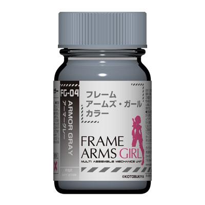 フレームアームズ・ガール カラーシリーズ FG04 アーマーグレー[ガイアノーツ]《発売済・在庫品》