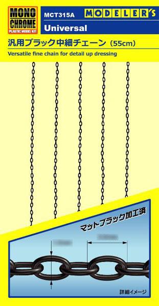 汎用ブラック中細チェーン(55cm)[モノクローム]《在庫切れ》