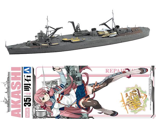1/700 艦これプラモデル No.35 艦娘 工作艦 明石[アオシマ]《07月予約》