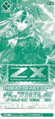 Z/X -Zillions of enemy X- キャラクターパック ヴェスパローゼ 8パック入りBOX[ブロッコリー]《発売済・在庫品》