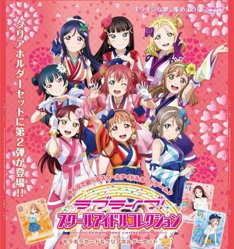 ラブライブ! スクールアイドルコレクション キラキラカード&クリアホルダーセット Part2 10パック入りBOX