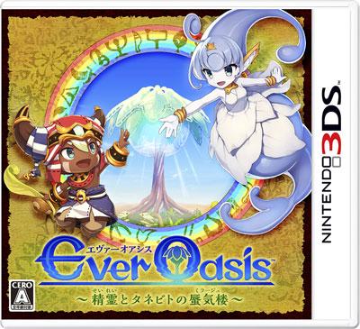 3DS Ever Oasis 精霊とタネビトの蜃気楼[任天堂]【送料無料】《発売済・在庫品》