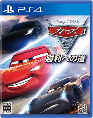 PS4 カーズ3 勝利への道[ワーナーブラザースジャパン]《発売済・在庫品》