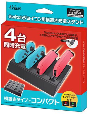 Switchジョイコン用 横置き充電スタンド[アクラス]《発売済・在庫品》