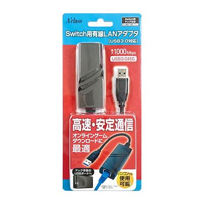 Switch用 有線LANアダプタ (USB3.0対応)[アクラス]《取り寄せ※暫定》
