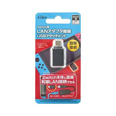 Switch用 LANアダプタ接続 USBアタッチメント[アクラス]《取り寄せ※暫定》