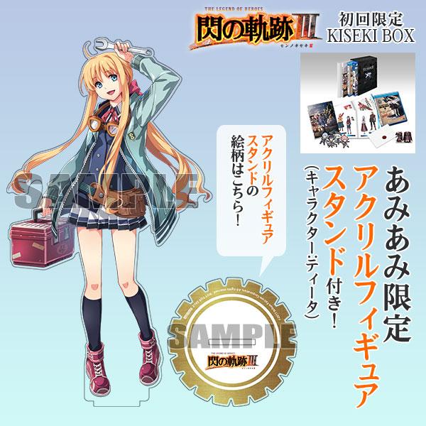【あみあみ限定特典】PS4 英雄伝説 閃の軌跡III 初回限定KISEKI BOX[日本ファルコム]《09月予約》