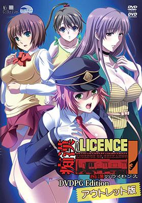 DVD-PG C:drive. 「痴漢のライセンス」 DVDPG Edition アウトレット版