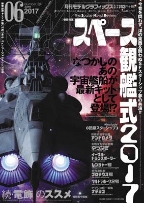 モデルグラフィックス 2017年06月号 (雑誌)[大日本絵画]《在庫切れ》
