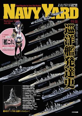 アーマーモデリング 2017年07月号別冊 NAVY YARD(ネイビーヤード) Vol.35 (雑誌)[大日本絵画]《在庫切れ》