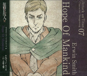 CD 進撃の巨人 キャラクターイメージソングシリーズ Vol.07「Hope Of Mankind」 エルヴィン・スミス(CV:小野大輔)