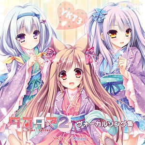 CD タユタマ2 -After Stories-ヴォーカルソング集[Moemix Label]《取り寄せ※暫定》