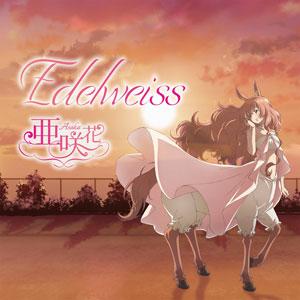 CD 亜咲花 / Edelweiss 通常盤 (TVアニメ「セントールの悩み」EDテーマ)[5pb.]《取り寄せ※暫定》