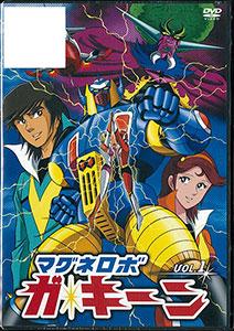 DVD マグネロボ ガ・キーン VOL.1[東映]《在庫切れ》