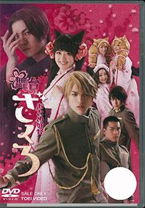 DVD 舞台「おとめ妖怪ざくろ」[東映]《発売済・在庫品》