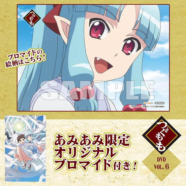 【あみあみ限定特典】DVD つぐもも VOL.6[東映]《11月予約》