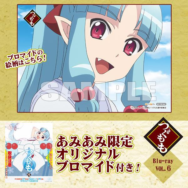 【あみあみ限定特典】BD つぐもも VOL.6 (Blu-ray Disc)[東映]《発売済・在庫品》