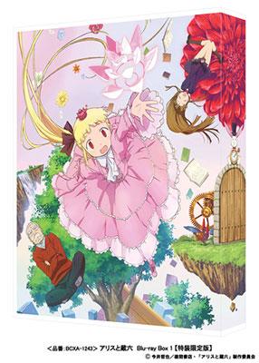 BD 「アリスと蔵六」Blu-ray Box 1 特装限定版