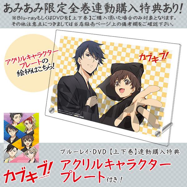 BD カブキブ! Blu-ray BOX下巻 (Blu-ray Disc)[KADOKAWA]《09月予約》