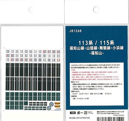 J8126B 113系 / 115系 福知山線・山陰線・舞鶴線・小浜線 -福知山- フィルムシール 1枚[ジオマトリックス・デザイナーズ・インク]《在庫切れ》