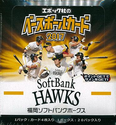 EPOCH ベースボールカード 2017 福岡ソフトバンクホークス 20パック入りBOX[エポック]《発売済・在庫品》