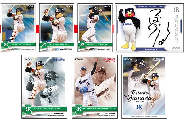 EPOCH ベースボールカード 2017 東京ヤクルトスワローズ 20パック入りBOX[エポック]《発売済・在庫品》