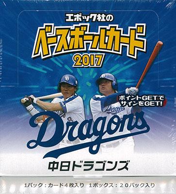 2017 EPOCH ベースボールカード 中日ドラゴンズ 20パック入りBOX[エポック]【送料無料】《発売済・在庫品》