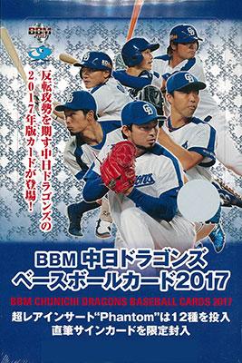BBM中日ドラゴンズ ベースボールカード2017 20パック入りBOX[ベースボール・マガジン社]《発売済・在庫品》