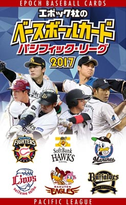 2017 EPOCH ベースボールカード パシフィック・リーグ 20パック入りBOX[エポック]《発売済・在庫品》