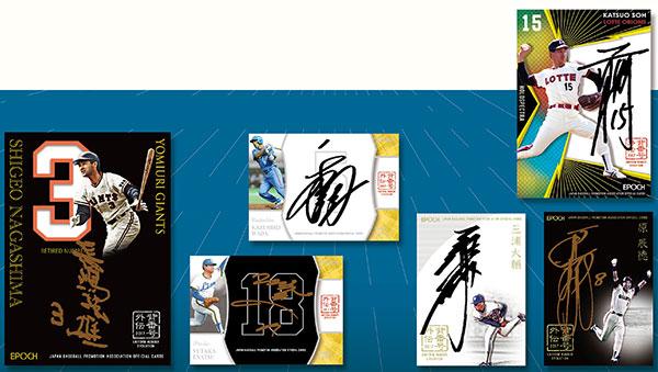 日本プロ野球OBクラブ オフィシャルカード 背番号外伝[エポック]《発売済・在庫品》