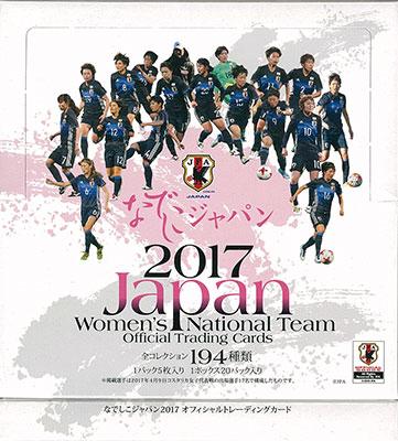 なでしこジャパン 2017 オフィシャルトレーディングカード 20パック入りBOX[エポック]《発売済・在庫品》
