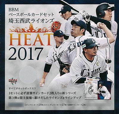 BBMベースボールカードセット 埼玉西武ライオンズ HEAT 2017[ベースボール・マガジン社]《在庫切れ》