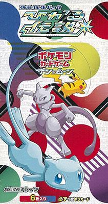ポケモンカードゲーム サン&ムーン 強化拡張パック ひかる伝説 20パック入りBOX