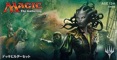 マジック:ザ・ギャザリング イクサラン デッキビルダーセット 日本語版[Wizards of the Coast]《在庫切れ》