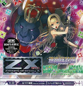 【特典】Z/X -Zillions of enemy X- 運命廻放編 因果からの脱出 20パック入りBOX