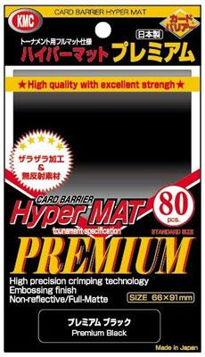 KMC カードバリアー ハイパーマットプレミアム ブラック 80枚入りパック