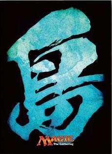 マジック:ザ・ギャザリング プレイヤーズカードスリーブ 島(漢字) MTGS-008 パック[エンスカイ]《発売済・在庫品》