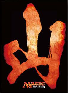 マジック:ザ・ギャザリング プレイヤーズカードスリーブ 山(漢字) MTGS-010 パック[エンスカイ]《在庫切れ》