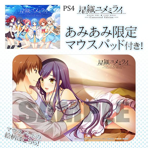 【あみあみ限定特典】PS4 星織ユメミライ Converted Edition[プロトタイプ]《09月予約》