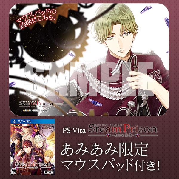 【あみあみ限定特典】PS Vita スチームプリズン -七つの美徳-[dramatic create]《10月予約》