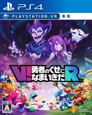 【特典】PS4 V!勇者のくせになまいきだR[SIE]《在庫切れ》