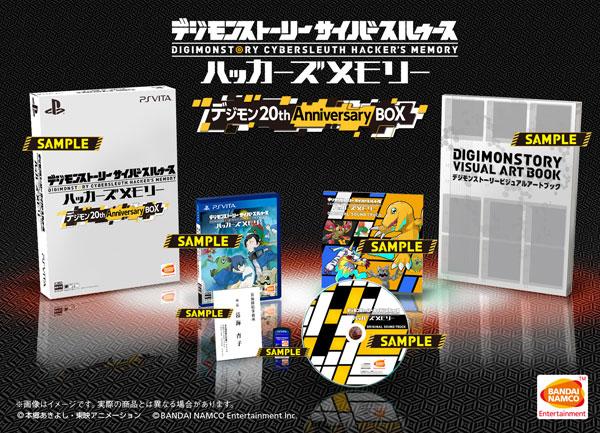 【特典】PS Vita デジモンストーリー サイバースルゥース ハッカーズメモリー 初回限定版 デジモン 20th Anniversary BOX[バンダイナムコ]《在庫切れ》
