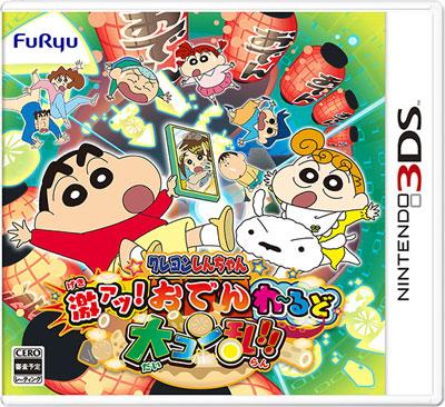 3DS クレヨンしんちゃん 激アツ!おでんわ~るど大コン乱!![フリュー]【送料無料】《発売済・在庫品》