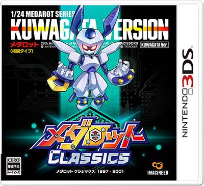 3DS メダロット クラシックス クワガタVer. 通常版[イマジニア]【送料無料】《12月予約》