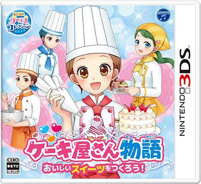 3DS ケーキ屋さん物語 おいしいスイーツをつくろう![日本コロムビア]【送料無料】《発売済・在庫品》