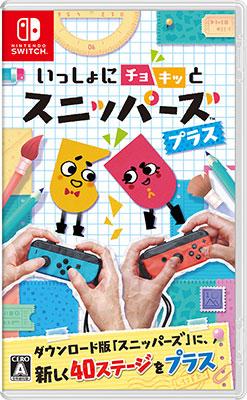 Nintendo Switch いっしょにチョキッと スニッパーズ プラス[任天堂]【送料無料】《発売済・在庫品》