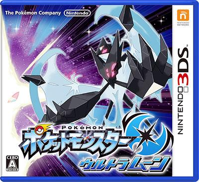 3DS ポケットモンスター ウルトラムーン[任天堂]【送料無料】《発売済・在庫品》