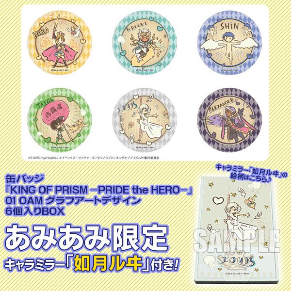 【あみあみ限定特典】缶バッジ「KING OF PRISM -PRIDE the HERO-」01 OAM グラフアートデザイン 6個入りBOX[A3]《発売済・在庫品》